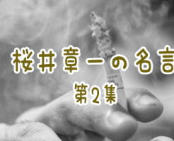 桜井章一の名言集 Vol.2