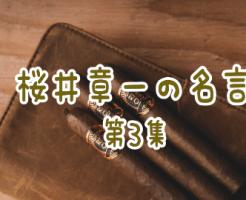 桜井章一の名言集 Vol.3