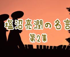 塩沼亮潤の名言集 Vol.2