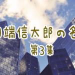 田端信太郎の名言集 Vol.3