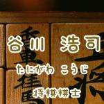 谷川浩司の名言
