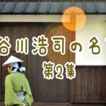 谷川浩司の名言集 Vol.2