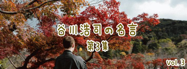 谷川浩司の名言集 Vol.3