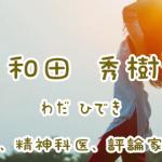 和田秀樹の名言
