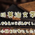 吉川英治文学賞 受賞者の名言一覧