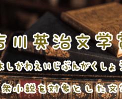 吉川英治文学賞