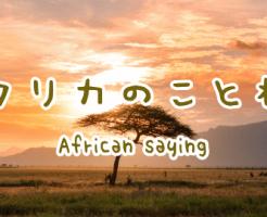 アフリカのことわざ・寓話集