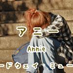 アニーの名言