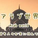 アラビア・アラブ世界のことわざ