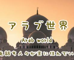 アラビア・アラブ世界