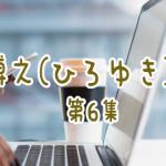 西村博之(ひろゆき)の名言集 Vol.6