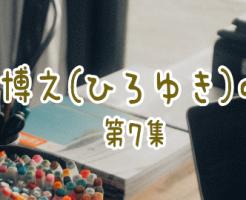 西村博之(ひろゆき)の名言集 Vol.7