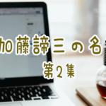加藤諦三の名言集 Vol.2