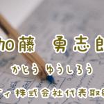 加藤勇志郎の名言