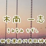 木南一志の名言