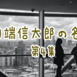 田端信太郎の名言集 Vol.4