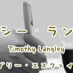 ティモシー・ラングリー