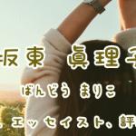 坂東眞理子の名言