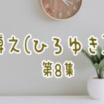 西村博之(ひろゆき)の名言集 Vol.8