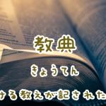 教典・経典の名言一覧