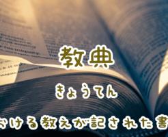 教典・経典