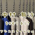 中村有沙(オアシススタイルウェア代表取締役)の名言