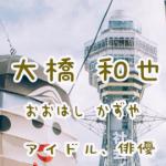 大橋和也(なにわ男子)の名言
