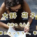 大野萌子の名言『よけいなひと言を好かれるセリフに変える言いかえ図鑑』