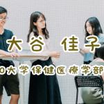 大谷佳子の名言『承認する・勇気づける技術』