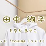 田中絢子の名言