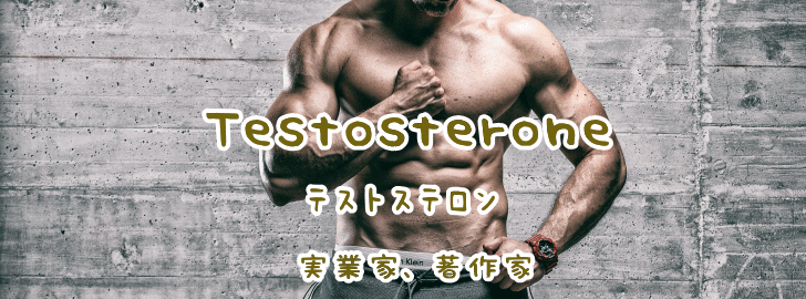 Testosterone(テストステロン)