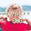 Testosterone(テストステロン)の名言集 Vol.2