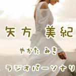 矢方美紀(SKE48)の名言